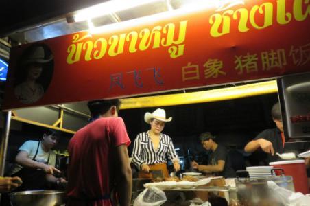 Khao Kha Moo Chang Phueak