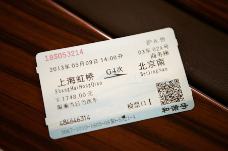 bullet-train-ticket.jpg